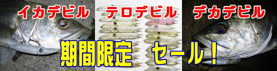 hanbai_sale7.jpg